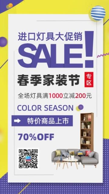 紫黄撞色扁平风格家装节灯具促销宣传视频
