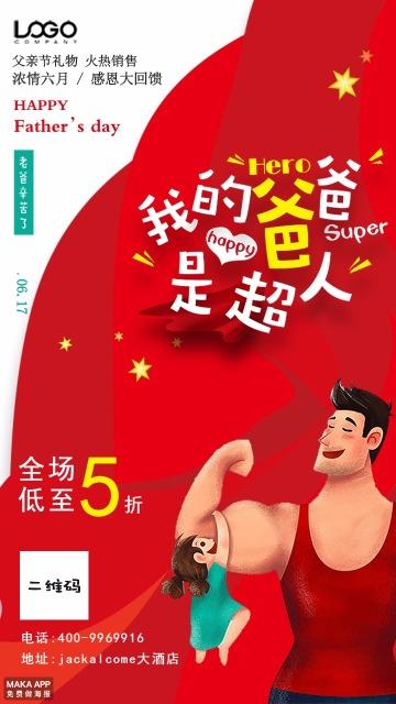 【活动促销4】父亲节活动宣传促销通用海报