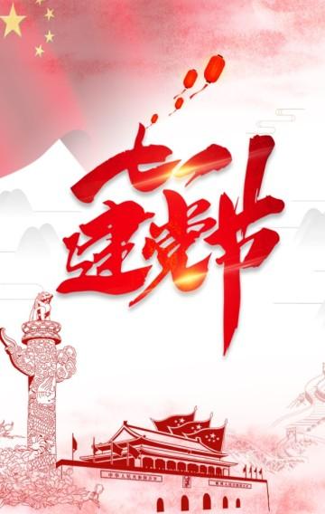 红色大气建党节宣传类适合文化倡导H5