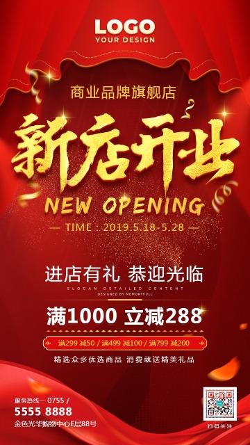 大红喜庆新店开业宣传海报