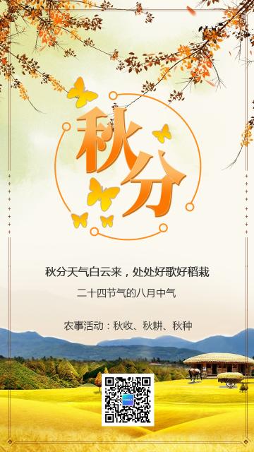 文艺小清新秋分节气日签手机海报
