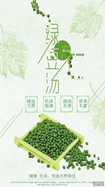 绿豆·图案·美食饮品宣传海报