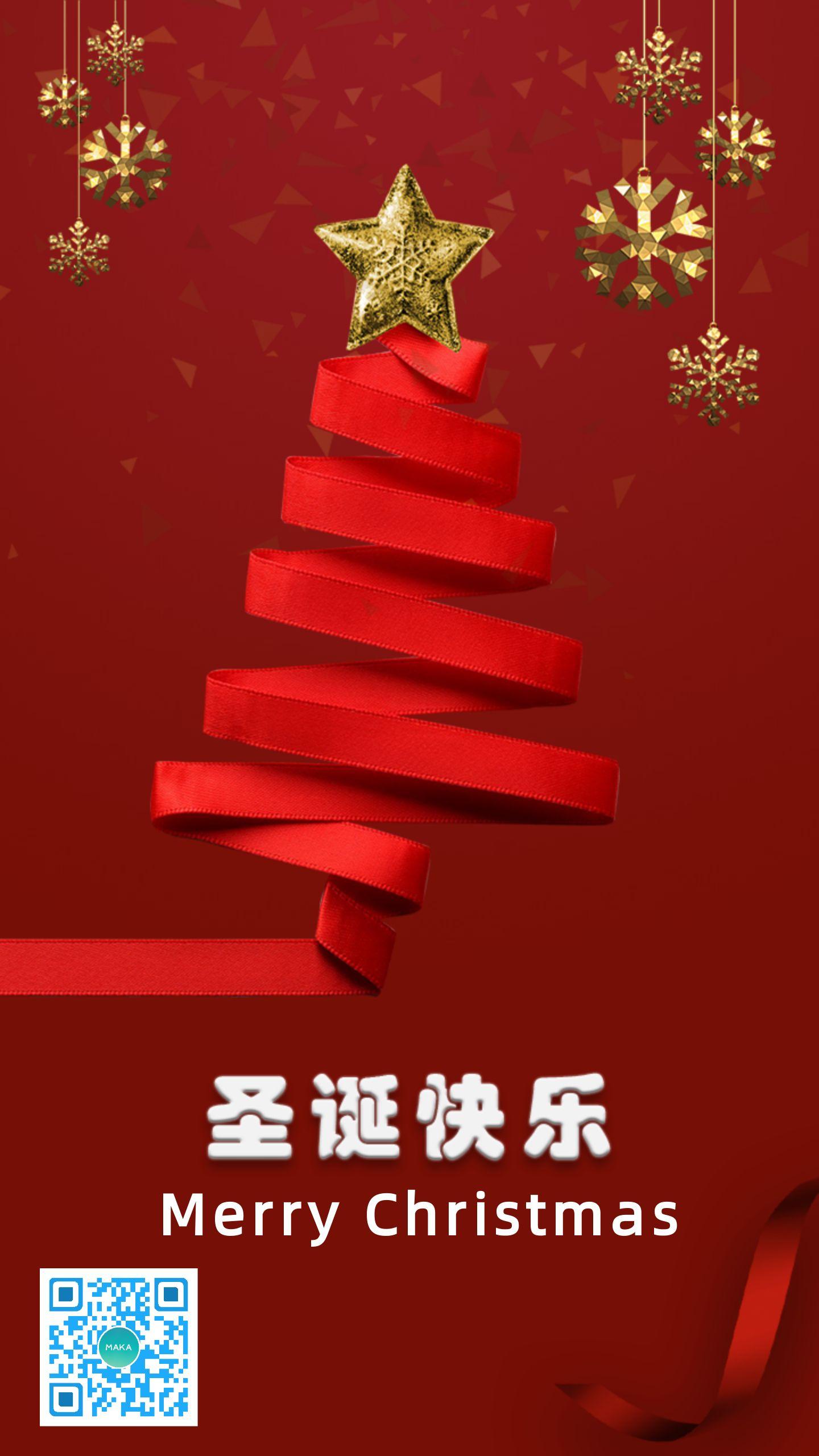 圣诞节邀请函活动海报