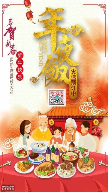 除夕年夜饭    年终促销 打折优惠    中国传统佳节  年夜饭预订
