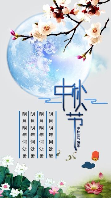 清新文艺八月十五中秋节公司宣传祝福贺卡