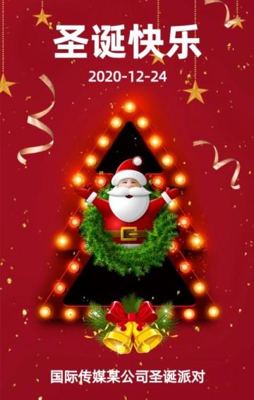 圣诞节贺卡亲子活动平安夜邀请函宣传H5