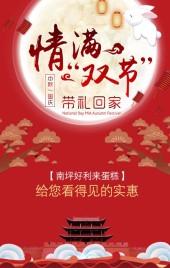 中秋国庆双节月饼糕点促销中国红喜庆高端风