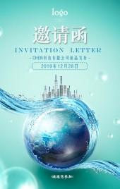 清新商务风医疗医药环保行业会议会展邀请函H5模板