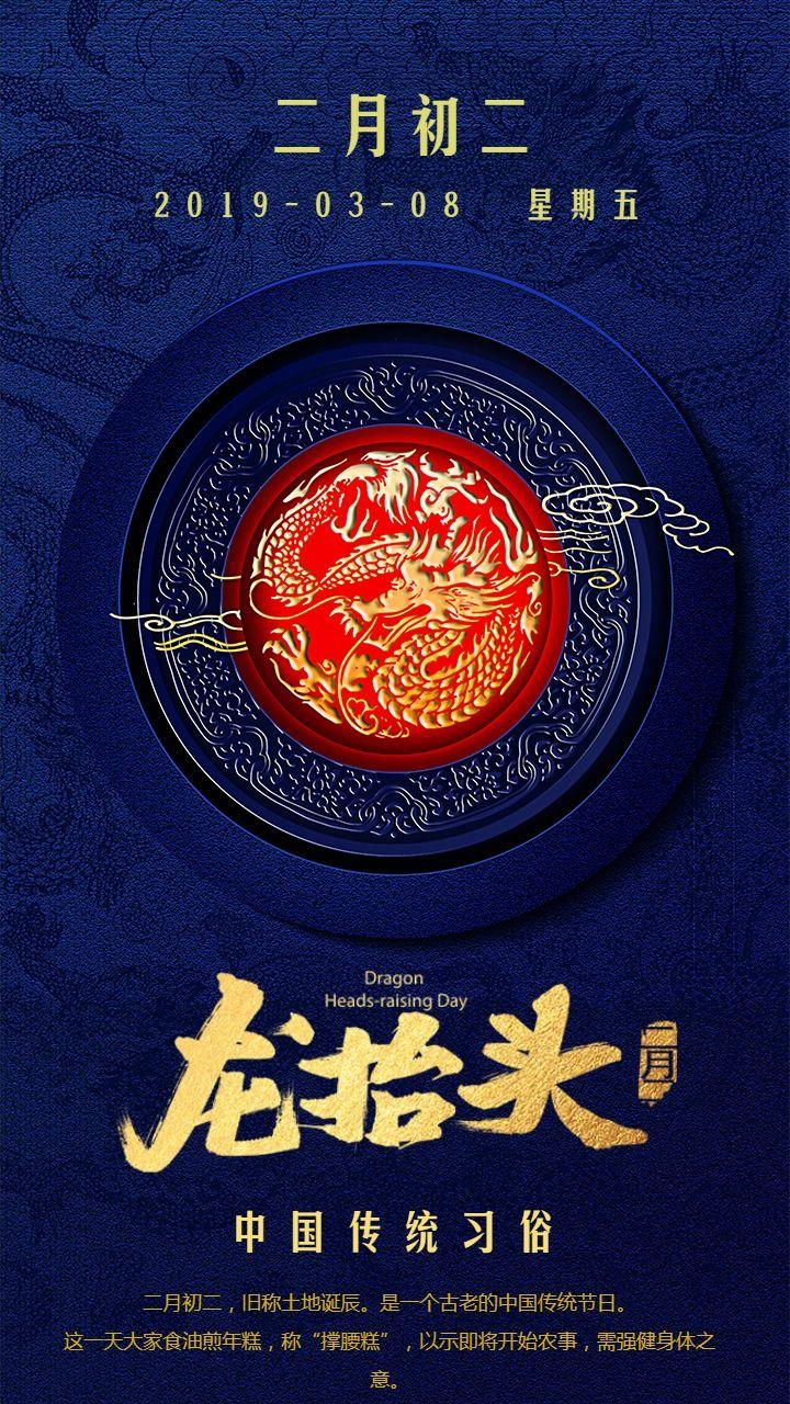 中国风二月二龙抬头宣传海报