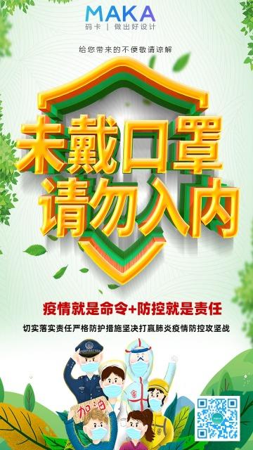简约设计风格绿色清新文艺企业通用宣传新冠状病毒肺炎疫情防治宣传线上办公海报模版