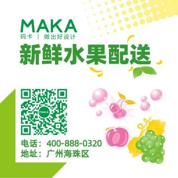 方形不干胶黄绿白色清新水果饮料榨汁扁平简约风格行业通用新鲜水果配送  二维码贴纸