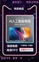 抖音双十一/双11电商微商促销狂欢优惠钜惠折扣天猫活动