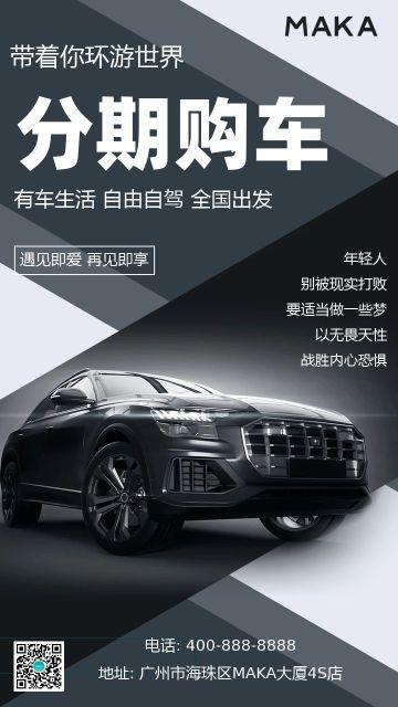 黑色酷炫汽车服务4S店促销宣传推广手机海报