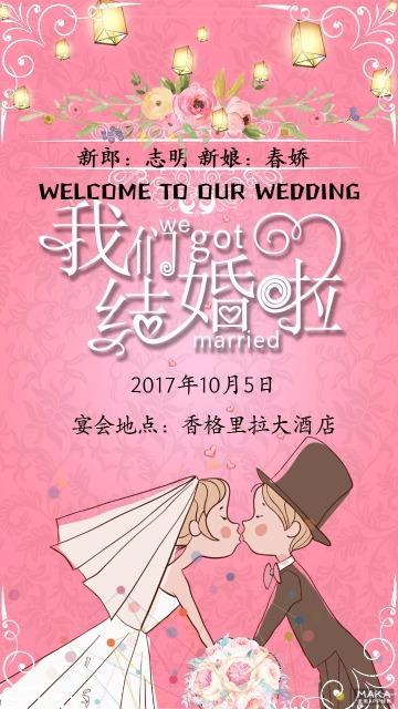 粉色温馨清新婚礼邀请函海报