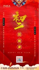 红色简约春节喜庆初二朋友圈手机海报
