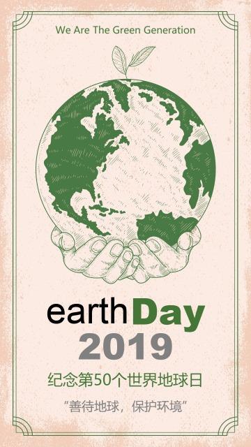绿色复古大气世界地球日宣传海报