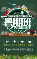 暑假培训招生 招生培训模板