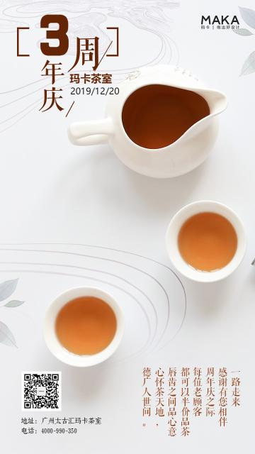 白色中国风文化娱乐行业中国风茶馆周年庆优惠活动宣传推广海报