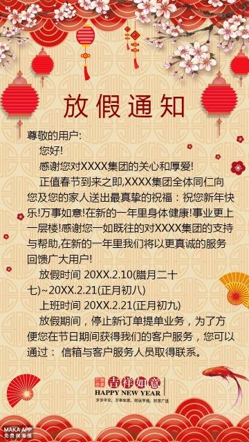 放假通知 春节放假通知 新年放假通知海报  元旦放假通知
