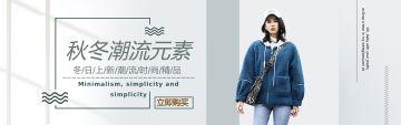 冬季清新文艺女装服饰电商产品促销宣传banner