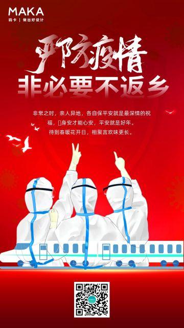 红色简约防控疫情非必要不返乡宣传手机海报模板