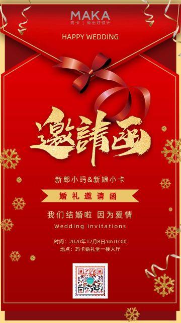 喜庆幸福婚礼请柬中式古典海报