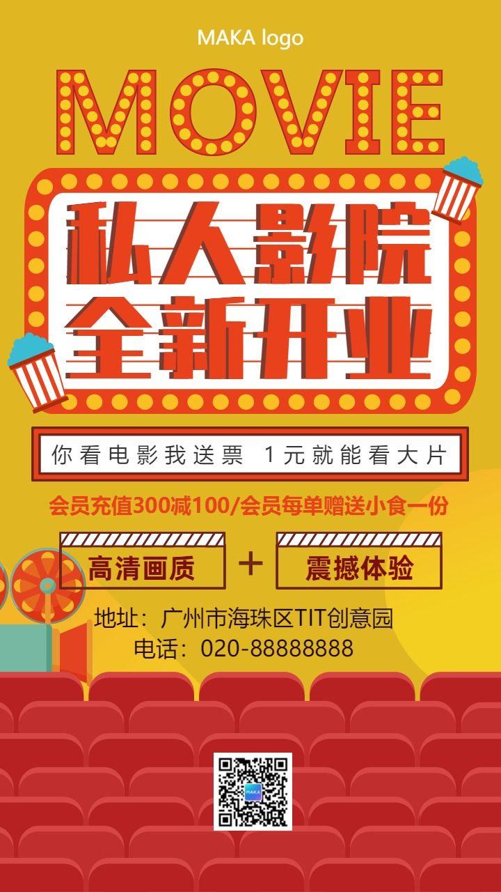 简约黄色系休闲娱乐私人影院开业宣传海报