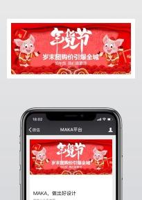 喜庆电商微商促销宣传公众号封面大图