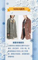 清新雪花冬季促销新品上市促销推广宣传H5