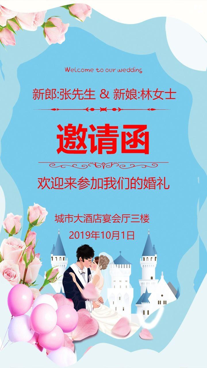清新花卉婚礼邀请函请柬
