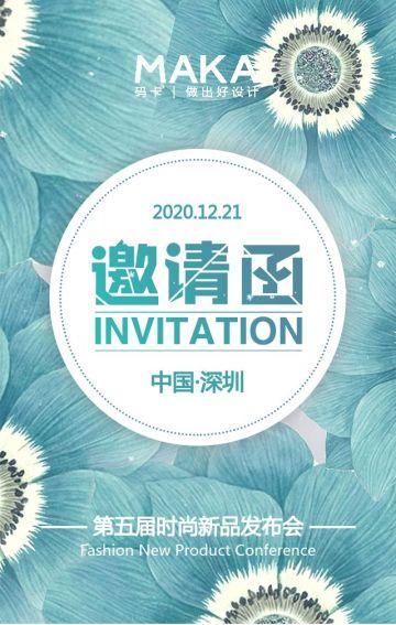 小清新时尚新品发布会讲座论坛研讨会邀请函H5
