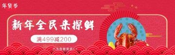 中国红简约大气互联网各行业宣传促销电商banner