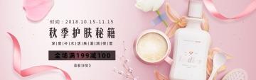 国庆节小清新化妆产品促销宣传banner
