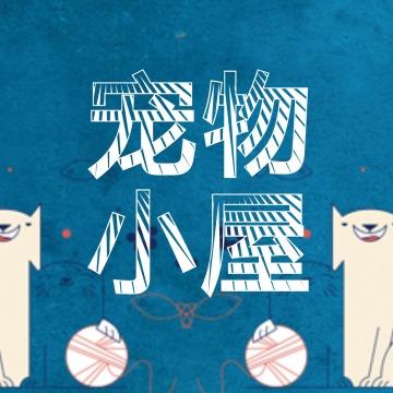 蓝色卡通可爱宠物生活宠物店宣传公众号小图