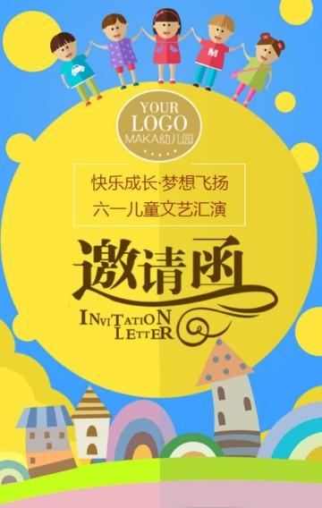 儿童节61幼儿园文艺汇演邀请函活动邀请