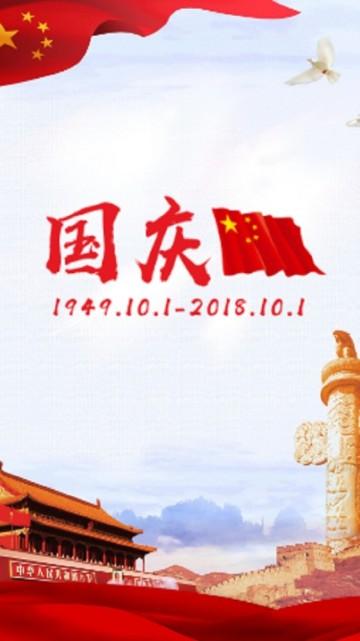 国庆节宣传视频