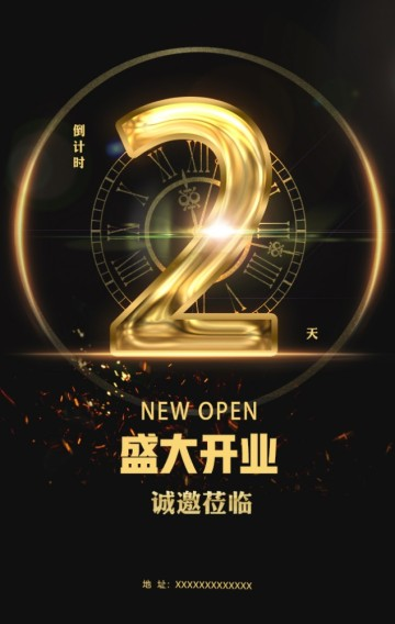 炫酷黑金新店开业倒计时,诚邀莅临的H5模板