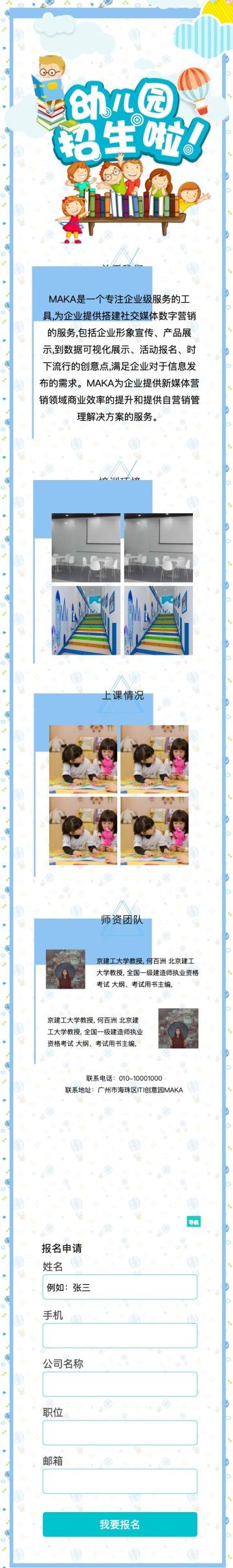 幼儿园手绘卡通少儿儿童招生宣传单页