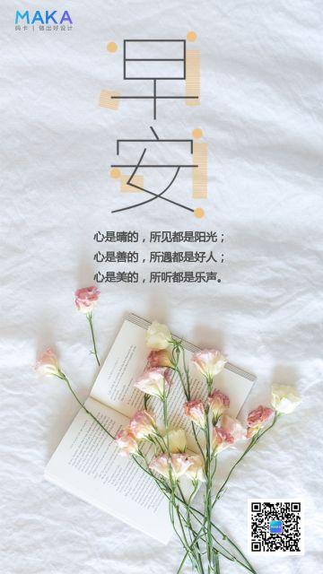 简约文艺早安祝福日签海报