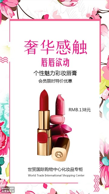 化妆品口红唇膏广告