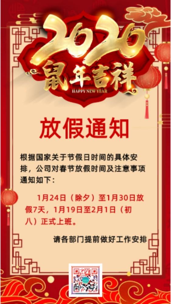 2020鼠年吉祥元旦新年贺岁个人企业宣传春节放假通知日签朋友圈促销海报