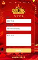 创意国庆微信互动祝福国庆节企业个人祝福贺卡点赞祝福