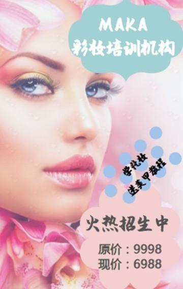 美妆培训机构招生 美妆培训机构海报