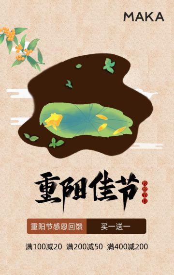 粉色简约中国风重阳节花店促销动态H5