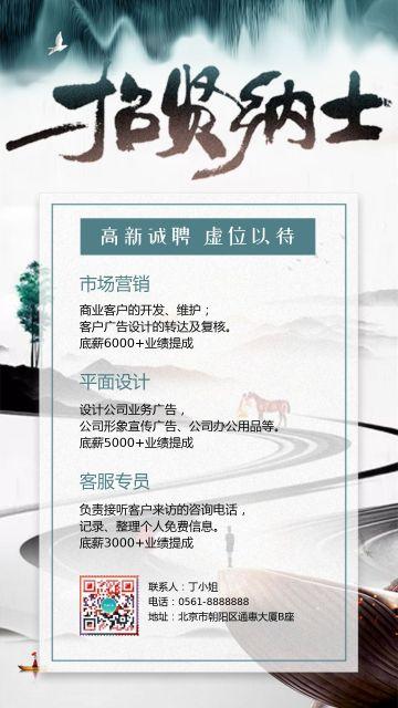 水墨色彩招贤纳士企业通用招聘海报