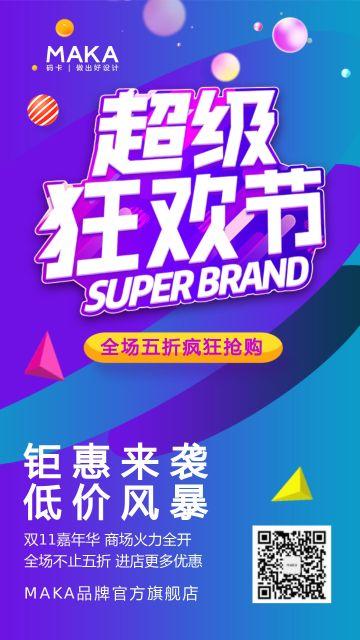 时尚炫酷双十一商家活动促销海报模板