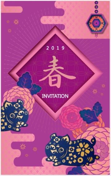 中国画牡丹剪纸新春2019新年猪年祥云烫金企业邀请函新年祝福宣传