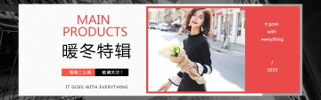 电商女装暧冬特辑电商banner