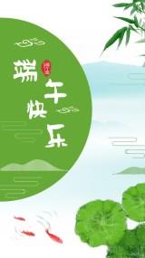 清新绿色中国传统节日端午节祝福视频模板