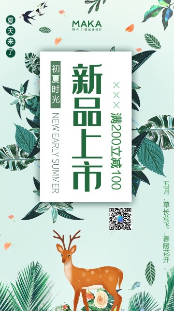 创意简约高端森系初夏促销春夏新品上市小清新商场打折促销新品宣传海报